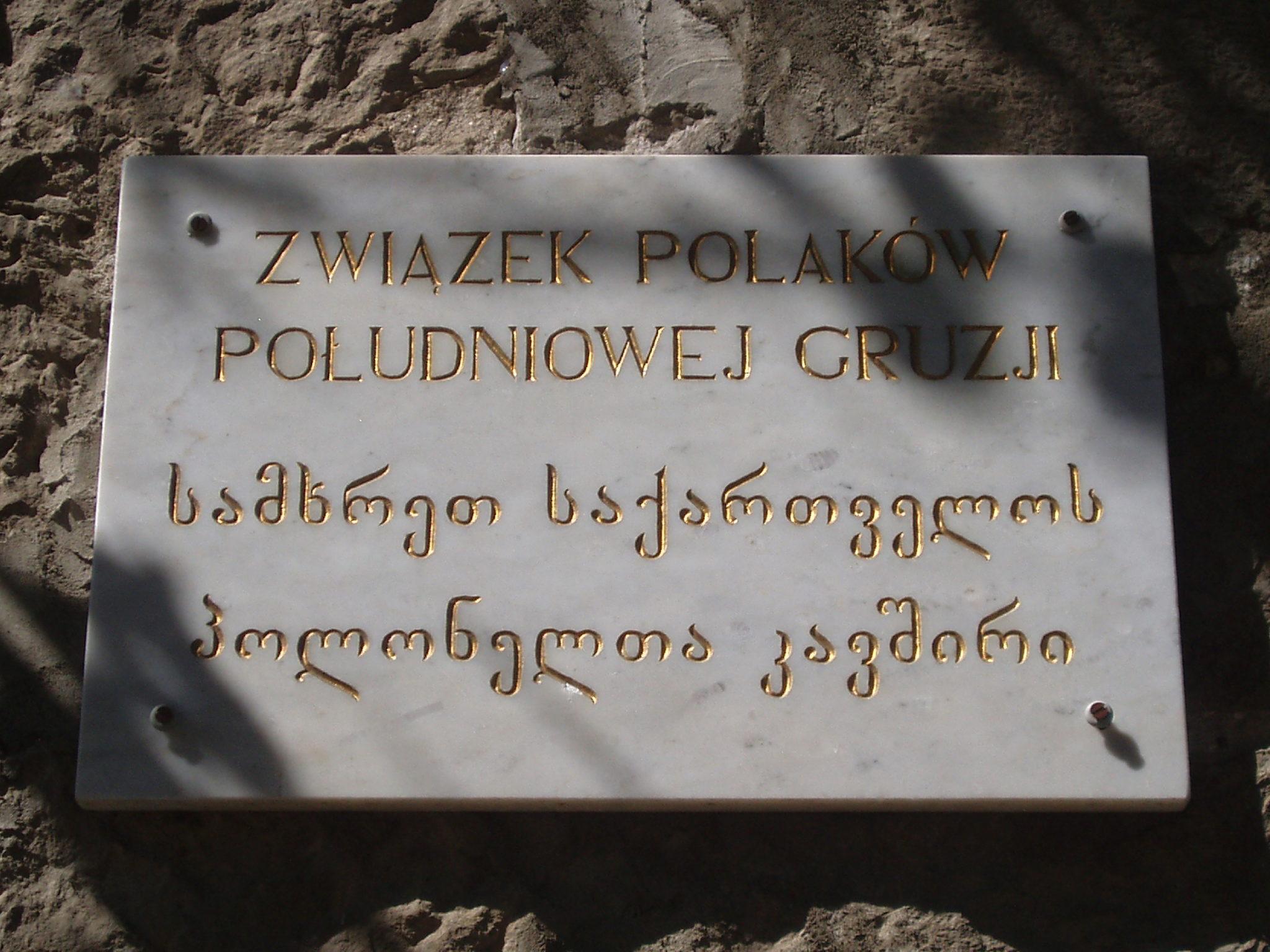 Związek Polaków Południowej Gruzji w Achalcyche