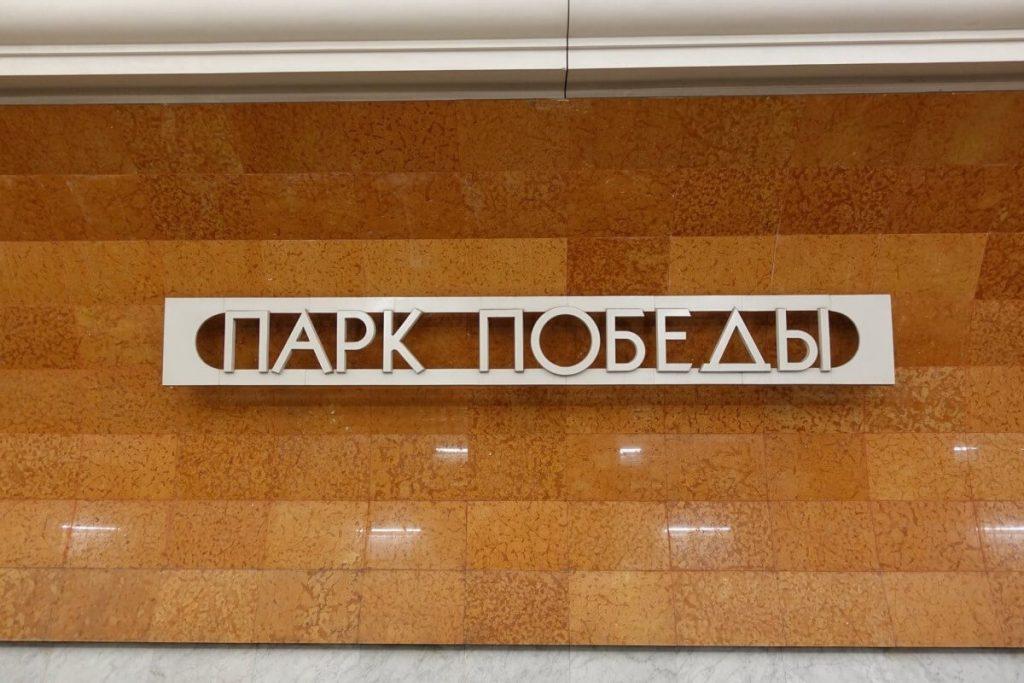 Petersburg i Moskwa w 9 dni – wyprawa do innego wymiaru Stacja metra Park Pobedy (Zwycięstwa) w Moskwie