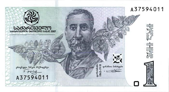 Wizerunek Niko Pirosmaniego na gruzińskim banknocie 1 lari.