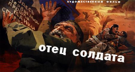 """Radziecki plakat filmu """"Ojciec żołnierza"""""""